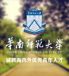 华南师范大学面向海归博士诚聘优秀青年人才