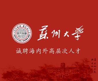 苏州大学2019年度统招博士后招收公告