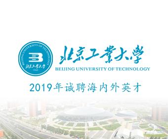 2019年北京工业大学诚聘海内外优秀人才