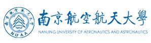 南京航空航天大学2019年诚聘海内外优秀人才