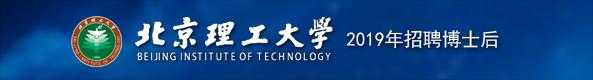 北京理工大学2019年招聘博士后