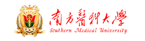 南方医科大学生物医学工程学院诚聘海内外优秀人才