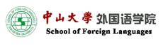 中山大学外国语学院诚聘海内外优秀人才